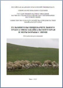 Книга со стадом