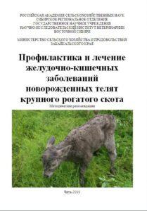 Книга с теленком