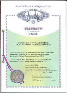 Патент кастрации